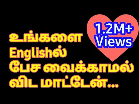 Speak English | Spoken English through Tamil | Spoken Englis