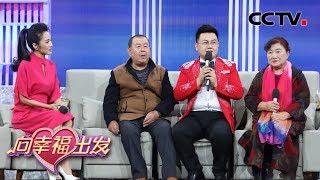 《向幸福出发》 20191217| CCTV综艺