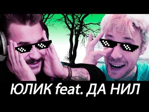 ЮЛИК feat. ДА НИЛ – ТОП РЕАКТОР