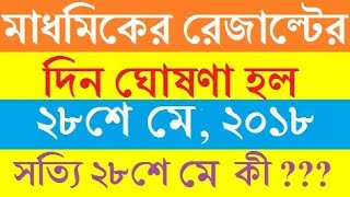 Madhyamik 2018 Result Out Date    মাধ্যমিক 2018 এর রেজাল্ট এর দিন ঘোষণা হল