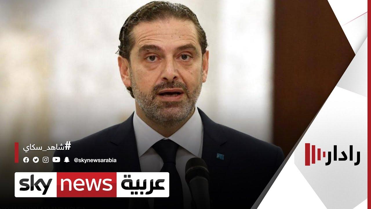 الحريري: لبنان تدهور اقتصاديا واجتماعيا | #رادار  - نشر قبل 5 ساعة