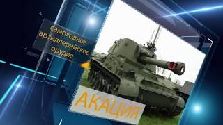 "Видеопрезентация АО ""ВНИИ ""Сигнал"""