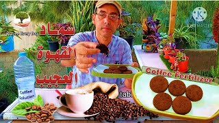 سماد القهوة العجيب coffee fertilizer for plants