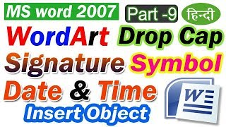 Use WordArt, Drop Cap, Signature, Date & Time, Insert Object, Symbol - MS word Part -9 (हिन्दी)