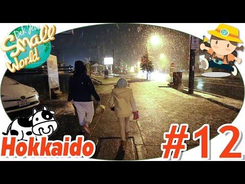 เด็กจิ๋วเจอหิมะแรกของ Hokkaido ตกหนักหน้า 7-eleven (Hokkaido#12)