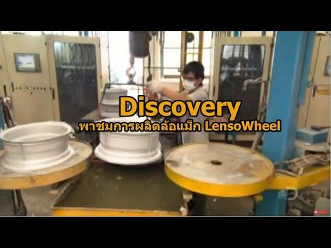 ทีม Discovery ชมการผลิตล้อแม็ก Lenso