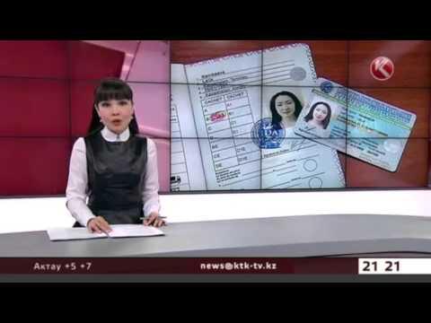 Международное водительское удостоверение в Казахстане