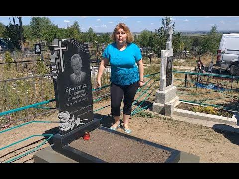 Видео отзыв о покупке и установке памятника на могилу в Бельцах Молдова