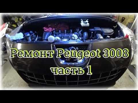 Ремонт Peugeot 3008, часть 1.