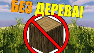 How to get minecraft without trees?