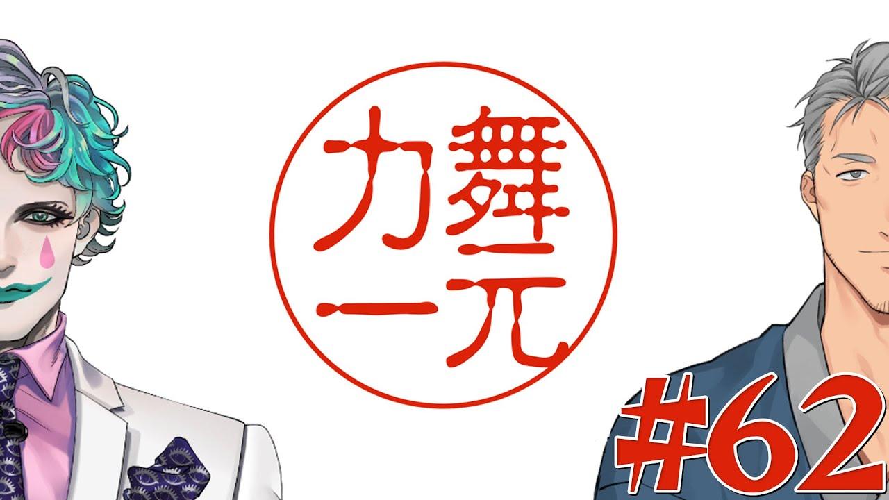 Download 【にじさんじ】ラジオ「舞元力一」#62【舞元啓介/ジョー・力一】