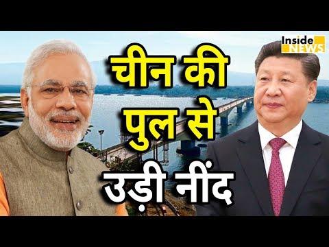 Modi ने लंबे पुल का उद्घाटन कर चीन को दिया करारा जवाब