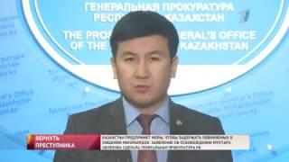 Генеральная прокуратура сделала официальное заявление по делу Мухтара Аблязова  1канал Евразия