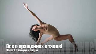 Вращения в сальсе и других танцах: пируэты, повороты. Часть 4.SABOR CUBANO