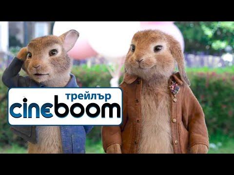 Видео: Зайчето Питър: По широкия свят / Peter Rabbit 2: The Runaway - Трейлър 2