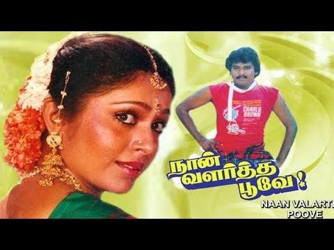 Naan Valartha Poove   Tamil super movie   Gururajan,Rupini,lavanya,rajesh khannah