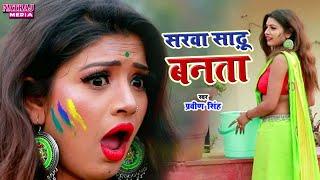 आ गया Praveen Singh का Superhit होली गीत 2020 - सरवा सादू बनता - Natraj Media