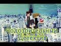 """Minecraft Сериал """"Подозрительный Детектив"""". Дело 9: Культ пламени"""