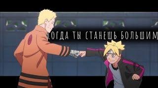 – Когда ты станешь большим, сын (Аниме клип)   Наруто / Боруто