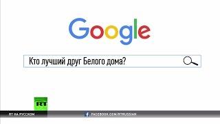 Опубликован доклад о связях Google с правительством США