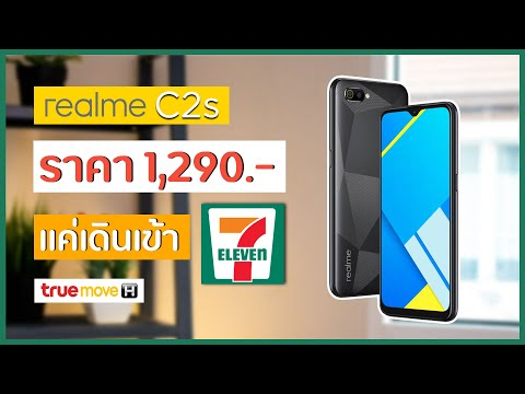 realme C2s ราคา 1,290 บาทใน 7-11 พร้อมโปรรายเดือน - วันที่ 18 Jan 2020