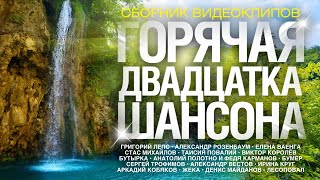 Download ГОРЯЧАЯ 20-ка ШАНСОНА /СБОРНИК ВИДЕОКЛИПОВ 2018 Mp3 and Videos