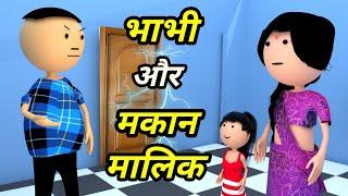 JOKE OF - BHABHI AUR MAKAN MALIK - ( भाभी और मकानमालिक ) - Comedy time toons