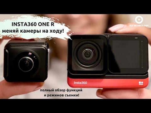 Insta360 ONE R: обзор характеристик и функций модульной камеры!
