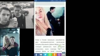 Слив #1 Страницы в вк/ ВКонтакте и Инстаграм Дениса и Кати из Пскова.