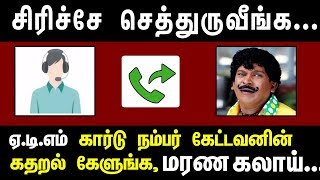 ATM கார்டு நம்பர் கேட்டவன் பட்ட பாடு  | Bank Fake Phone Call | Funny Tamil Call Recording