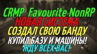 CRMP | Favourite NonRP | АДМИНКА ПРИ ВХОДЕ 🎁🚀 - CОЗДАЛ СВОЮ БАНДУ, КУПИЛ БАЗУ И МАШИНЫ!