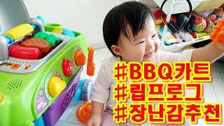 [야매육아] 아린TV 립프로그 신상장난감 BBQ카트 장…