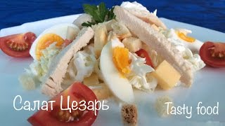 Салат цезарь -  Очень вкусный!