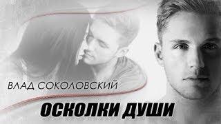 Влад Соколовский - Осколки Души