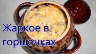 Жаркое в горшочках| Мясо в духовке с овощами