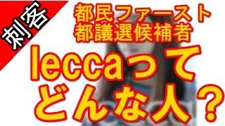 【経歴】小池新党都議選候補者「lecca」ってどんな人物?? 記事引用元 ...