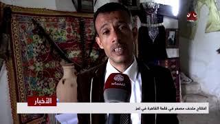 افتتاح متحف مصغر في قلعة القاهرة في تعز   | تقرير عبدالعزيز الذبحاني