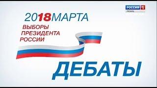 Дебаты 2018 на России 1 Рязань (14.03.2018, 09:15)