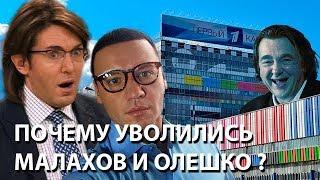 Почему уволились Малахов и Олешко?