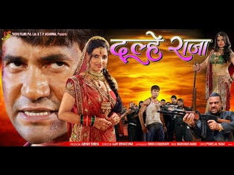 Dulhe Raja 2015 Bojhpuri Latest New  Indian Romantic Action Movie