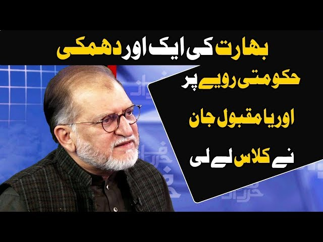 Harf e Raaz With Orya Maqbool Jan | Part 3 | 21 February 2019 | Neo News