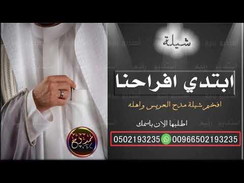 شيلة باسم ممدوح 2019 الف مبروك يا ممدوح يعتز الكلام [ شيلة مدح عريس ممدوح [ قابله للتعديل [