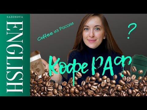 Разговорный английский: Кофе РАФ придумали в РОССИИ?