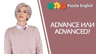 Advance или Advanced?
