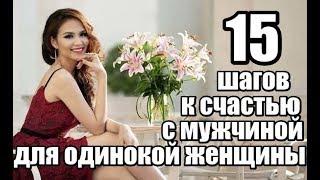 15 шагов к счастью с мужчиной для одинокой женщины.