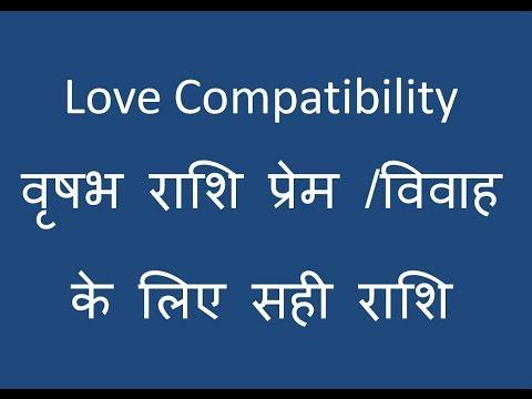 वृषभ राशि प्रेम विवाह के लिए सही राशि | Vrishabh Rashi Love Compatibility