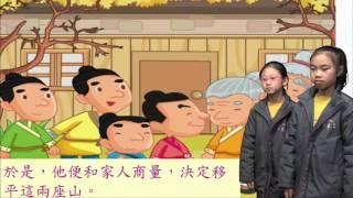 e-wong的黃天校園電視台 - 愚公移山的故事相片