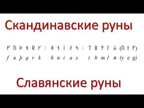 Скандинавские и славянские руны
