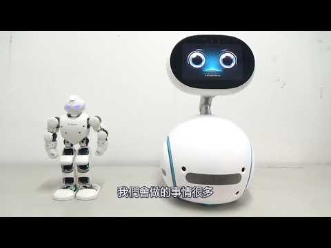 Zenbo & Alpha1 Pro (機器人如何運用於長期照顧?)
