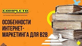 видео Маркетинг в социальных сетях для b2b